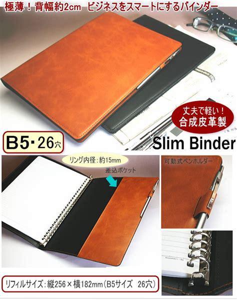 Binder Garfield 26 Ring maejimu rakuten global market synthetic leather ring binder b5 size 26 holes