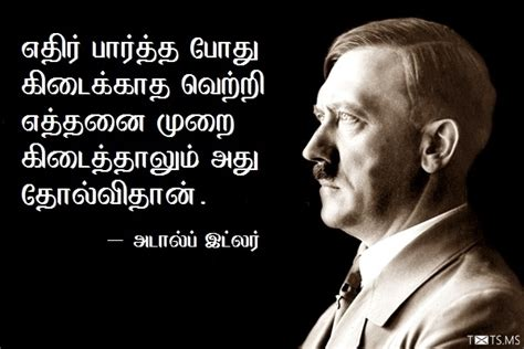 hitler biography in tamil tamil quotes inspirational motivational vazhkai vetri