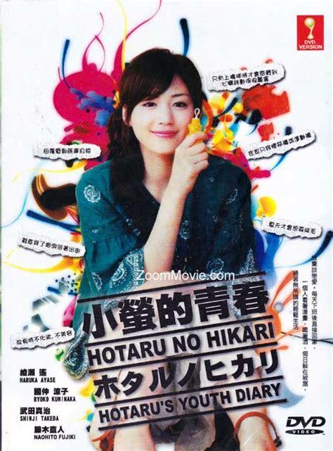 hotaru no hikari hotaru no hikari aka hotaru s youth diary dvd japanese