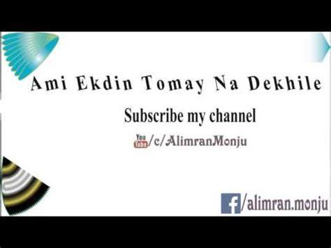 song ami ekdin tomay na dekhile wmv ami ekdin tomay na dekhile karaoke with lyrics