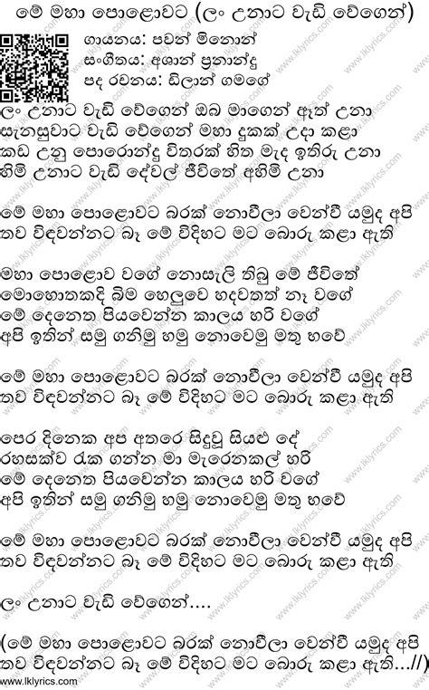 Me Maha Polowata (Lan Unata Wadi Wegen) Lyrics - LK Lyrics