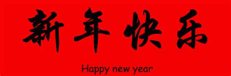 how to say new year in china how to say happy new year in