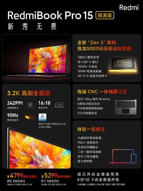 redmibook pro  oraz redmibook pro  laptopy od teraz beda oferowane  procesorami amd