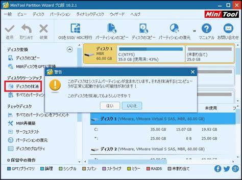 diskpart format virtual disk service error diskpart仮想ディスクサービスエラーを修正する最も良い方法