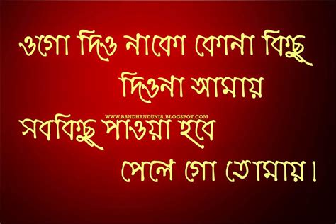 images of love quotes in bengali nice pictures of love quotes in bengali inpirational
