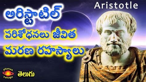 Aristotle Biography Pdf In Telugu | aristotle philosopher and scientist unknown life history