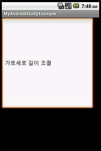 android edittext layout width 훈트이야기 android layout width layout height 코드에서 변경하기