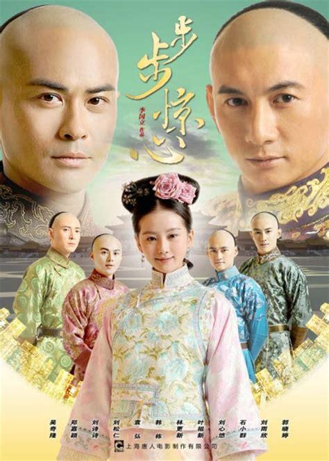 bu bu jing xin starling by each step magazine playplaylah cdrama bu bu jing xin episodes a virtual voyage