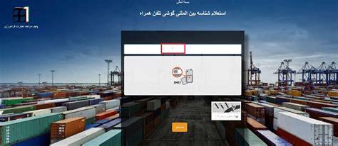 epl irica gov ir مشکل فنی در سایت استعلام گوشی قاچاق