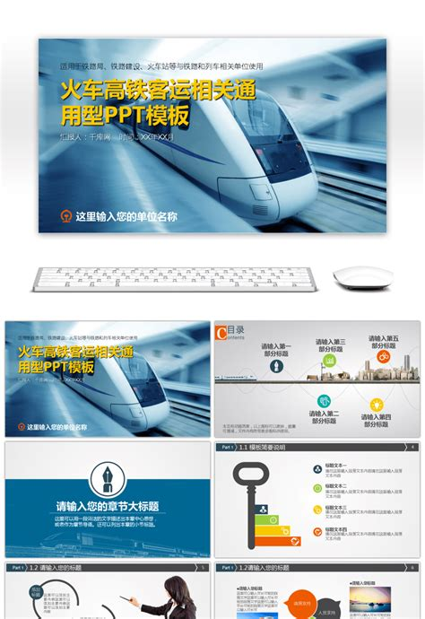 Awesome Ppt Template For Rail System Of High Speed Rail For Free Download On Pngtree Speed Powerpoint Template