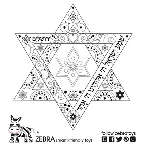 personalized coloring page custom name star of david