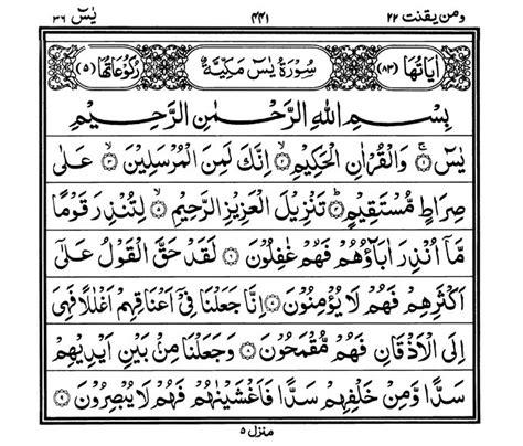 alhamdu surah read surah yaseen quran o sunnat hadith quran