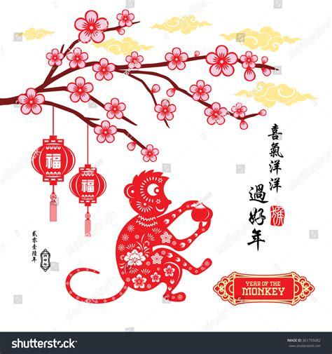 lunar new year vector 2016 lunar new year greeting card stock vector 361795082