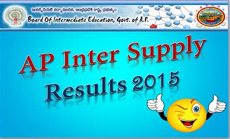 supplementary 1 year result 2015 manabadi co in manabadi inter supply results 2015 ap 1st