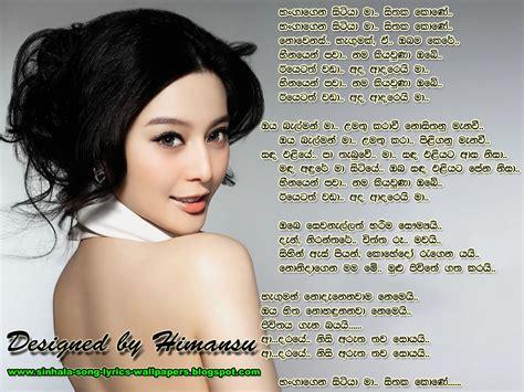 sinhala songs lyrics song lyrics wallpaper wallpapersafari