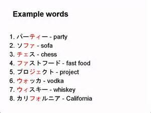 learn japanese from scratch 1 2 2 more sounds in