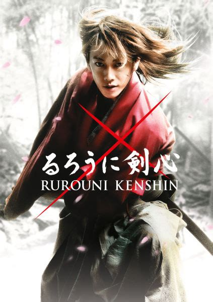 film rurouni kenshin adalah rurouni kenshin dvd zavvi com
