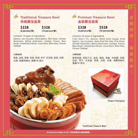 tung lok new year dinner new year promotions 2012 festive goodies from