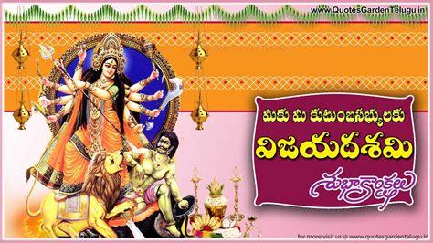 telugu dussehra photos happy vijayadashami 2016 greetings messages sms in telugu