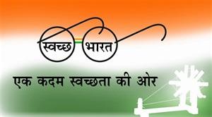 Swatch Bharat Essay In Hindi » Home Design 2017