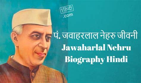 biography in hindi language jawaharlal nehru प ड त जव हरल ल न हर क ज वन पर चय jawaharlal nehru