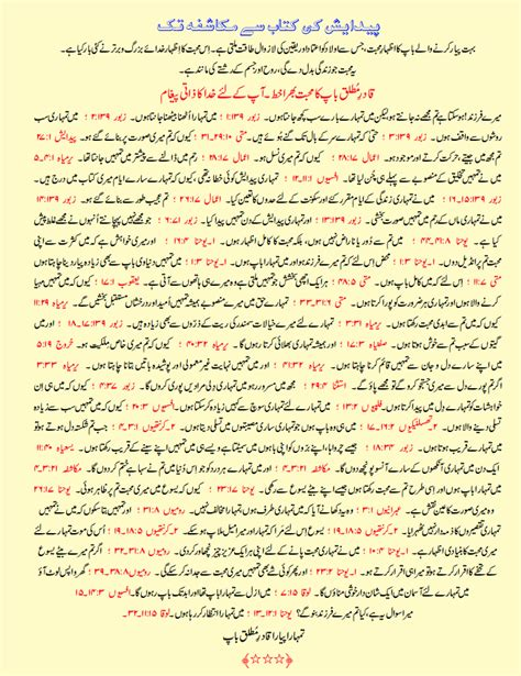 up letter in urdu how to write a letter in urdu cover letter templates