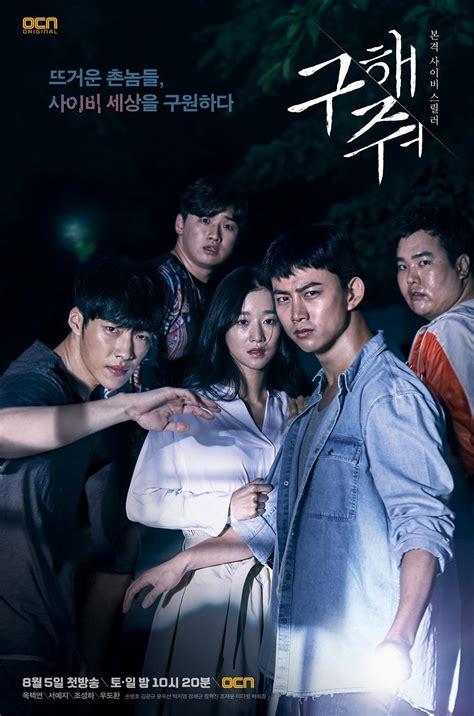 Film Drama Korea Save Me   187 save me 187 korean drama