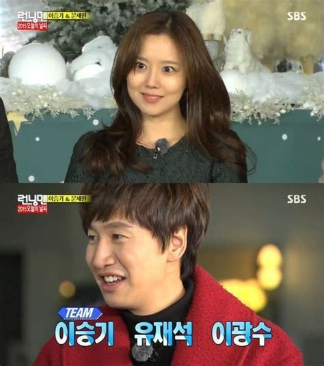 lee seung gi moon chae won running man actress moon chae won reveals she and lee kwang soo still