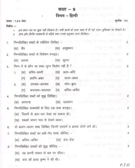Mba Aptitude Test Pdf by 2018 2019 Studychacha Reply To Topic 11th Class