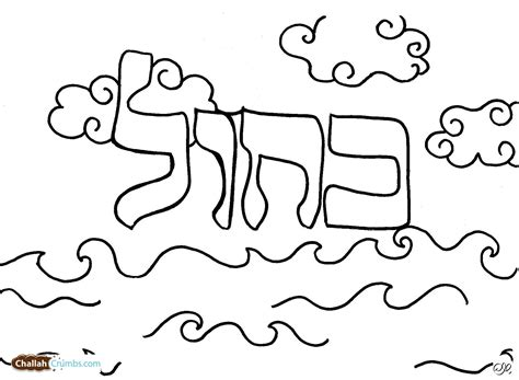 challah free coloring pages