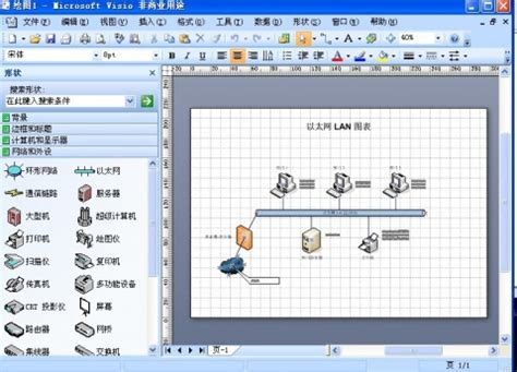 visio 2007 standard office visio 2007下载 中文版 microsoft office visio 2007 pc6下载站