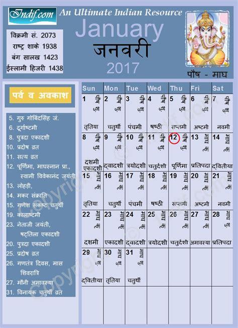 Indian Calendar January 2017 Indian Calendar Hindu Calendar