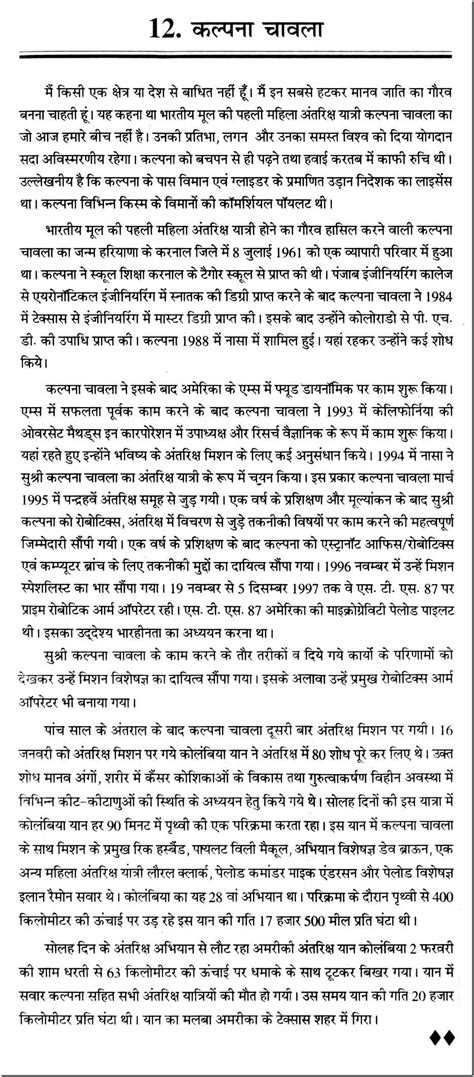 Essay On Kalpana Chawla In purchase an essay kalpana chawla ibiblio web fc2