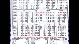 Calendar 2018 Government Bihar Government Calendar 2017