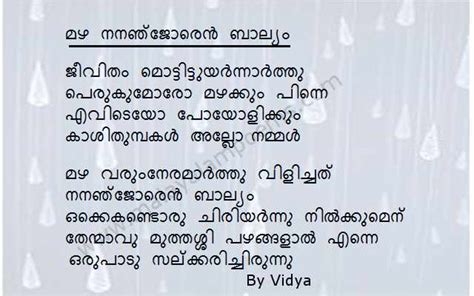malayalam poems  rain  vidya malayalam poems