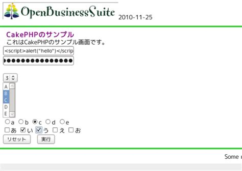 layout null cakephp cakephp1 3 6 入力値をサニタイズ sanitize する 放浪するエンジニアの覚え書き
