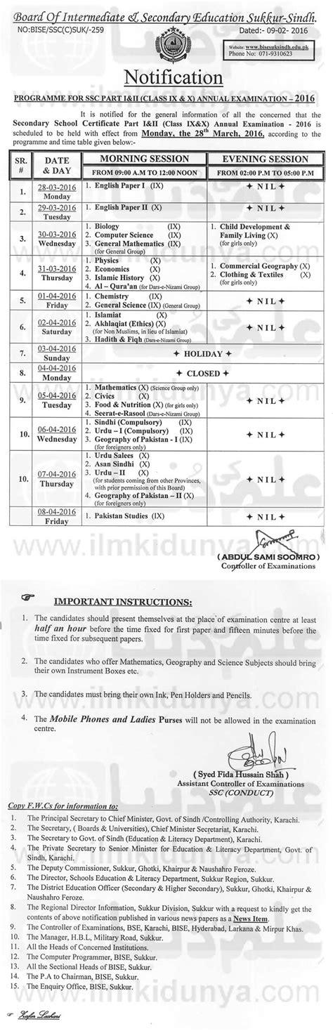 Bise Sukkur Board Matric Inter Date Sheets 2017