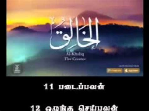 asma ul husna tamil mp3 download asma ul husna with tamil meaning nasheed youtube
