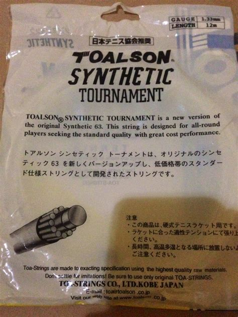 Toalson Tennis String Synthetic Gut Ultrasoft synthetic gut question talk tennis