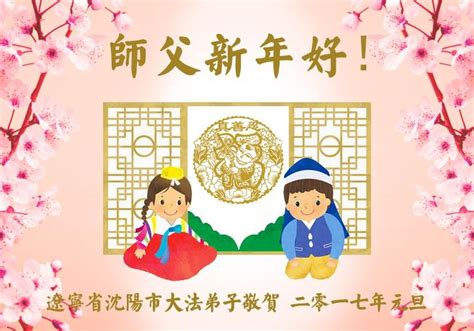 2017 greeting card collection wishing revered master a happy new year iv falun dafa
