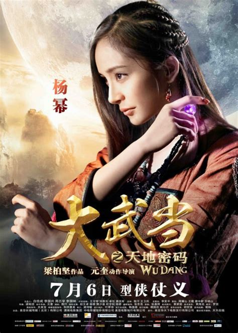 film china video photos from wu dang 2012 movie poster 5 chinese movie
