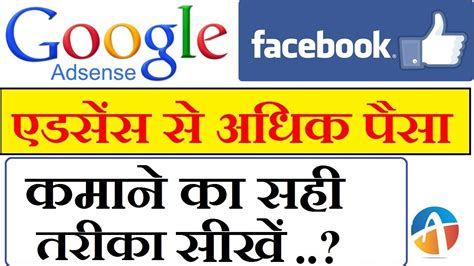adsense facebook traffic how to increase adsense earnings with facebook traffic