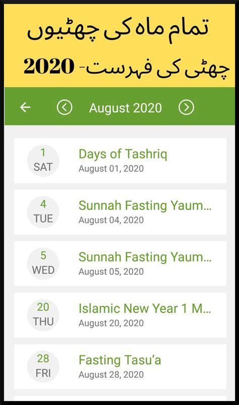 urdu calendar   islamic calendar  android apk