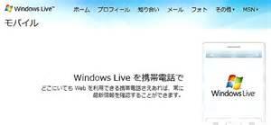 mobile live mail 早いもの勝ち ケロロ メールを無料取得 なんとか ネット
