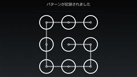 pattern lock android github android osのパターンロック認証はアルファベット3文字程度のセキュリティ gigazine