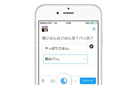 doodle poll edit entry 選択肢が4つのアンケート機能をテスト中 一部ユーザーに公開 携帯総合研究所