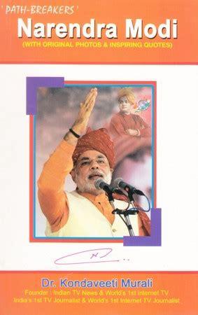 modi biography in english narendra modi english book by dr kondaveeti murali jsn