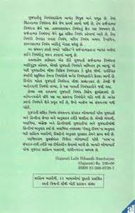 My India Essay In Gujarati Language by Gujarati Lalit Nibandh Sanchayan Author Bholabhai Patel Isbn 8126007397 9788126007394