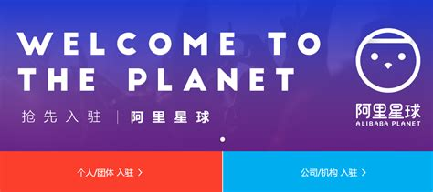 alibaba music alibaba music connecting fans and artists with new planet
