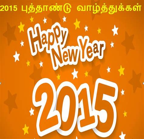 tamil new year wishes in tamil font tamil quotes in tamil font quotesgram